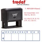(trodat)T-4925[오스트리아/트로다트]