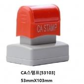 만년스탬프 CA53103[CA스탬프/중국]